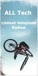 Велосипеды,  запчасти,  ремонт. Саратов. Горные велосипеды настоящие MTB