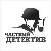 Частный детектив услуги детектива