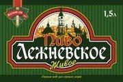 Лежневское пиво