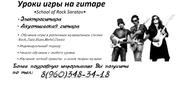 Уроки игры на гитаре в Саратове ● School of Rock Saratov●