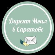 Директ мейл в Саратове - прямая доставка Ваших рекламных материалов