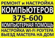 Служба компьютерной помощи Саратова