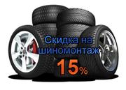 Шины и диски для автомобилей - Мир Шин в Саратове
