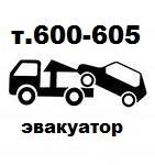 Эвакуатор 600-605 услуги