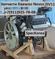 Daewoo Novus запчати Daewoo Ultra / Prima DV11 DE12TIS DV15TIS DE08TIS