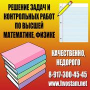 Заказать решение задач и контрольных работ по высшей математике,  физике в Саратове