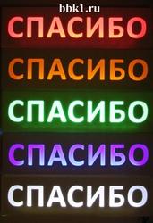 Интерактивная табличка СПАСИБО - скажи нет аварийке