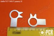 Шайба стопорная с лапкой и носком ГОСТ 13463-77