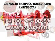 вязальный аппарат на пресс подборщик киргизстан цена