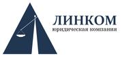 Юридическая компания Линком