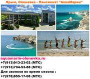 Отдых и лечение в Крыму Пансионат АкваМарин в Оленевке Озеро Лиман