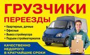 Недорогие квартирные переезды в Саратове.89372252086