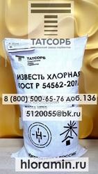 Известь хлорная в Саратове по ГОСТ Р 54562-2011