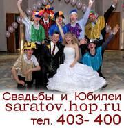 Тамада и Музыка на Свадьбу Юбилей недорого Саратов Энгельс