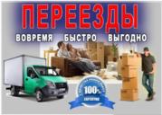 Квартирные Переезды Грузчики-89372252086